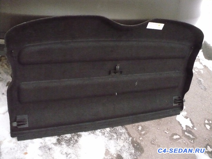 [Москва][РФ] Отдам полку багажника от C4 B7 - P1080983.JPG