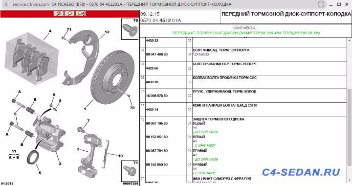 [Москва][РФ] Отдам щитки тормозных дисков от C4 Picasso B78  - 2016-11-18_105449.jpg