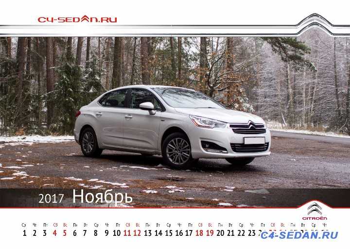 Клубная закупка календарей на 2017 - Citroen_kalend_2017_5.JPG