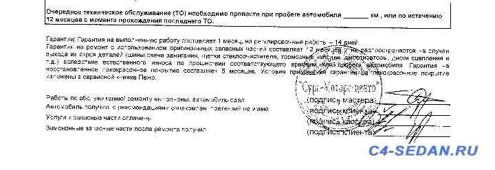 Шаровая опора, подбор аналогов, отзывы и т.п. - img013.jpg