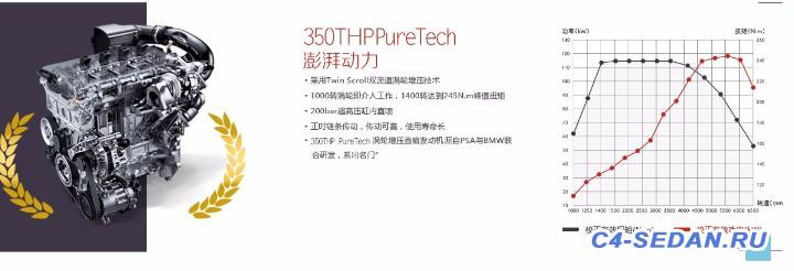 Разгон до 100 - 350THP pure tech.jpg