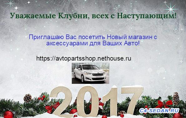 [РФ] [Пенза] Накладки на пороги - prazdniki-novyi-god-2017-vetki-shariki-shishki-shablon - копия (3).jpg