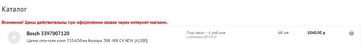 Щетки стеклоочистителя Дворник  - Screenshot_1.jpg