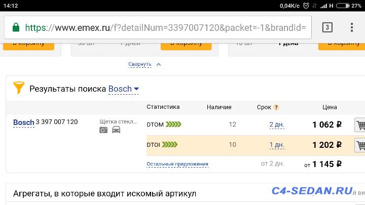 Щетки стеклоочистителя Дворник  - Screenshot_2017-01-16-14-12-02-771_com.android.chrome.png