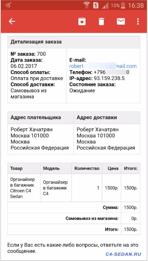 Закупка Кофр в багажник ручной работы - 2017-02-06_170336.jpg