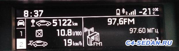 Расход топлива 116 л.с. Указывать среднюю скорость с БК  - 10.8_19_1.JPG