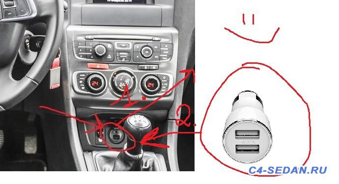 Дополнительные розетки на 12В и USB - 990x557.jpg