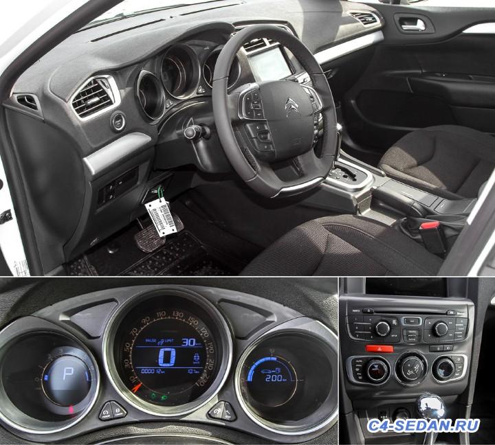 Коломна-Продаю Citroen C4 Седан THP 150 АКПП-6 EXCLUSIVE , 750000руб. - 16344f9b8405f91b3ef978bf057aed4e.jpeg