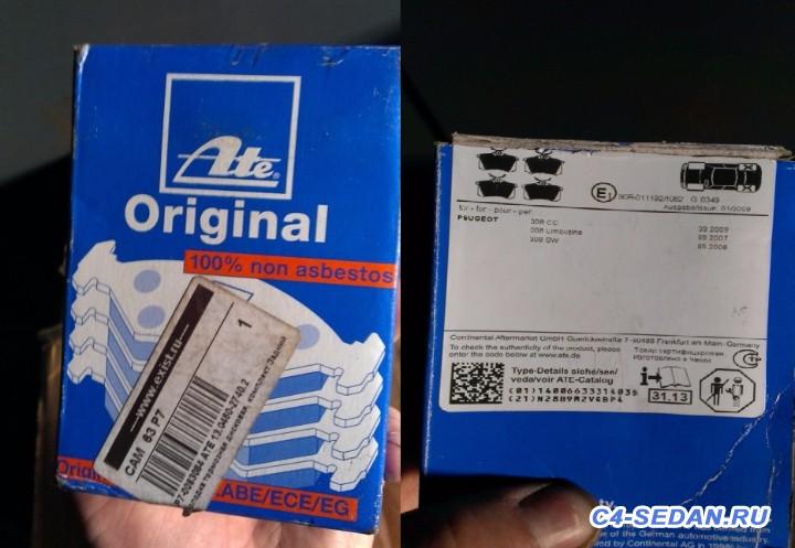 Тормозной суппорт, тормозные диски и колодки - Новые колодки 1.jpg