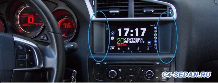 [Пенза] Куплю боковые накладки экрана для навигации RT6 - заглушки.jpg