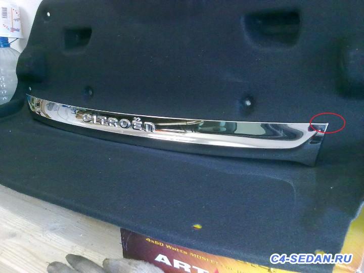 Хромовая накладка на крышке багажника - натирает этим углом.jpg
