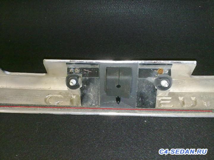 Хромовая накладка на крышке багажника - по всей верхней кромке наклеена полеуретановая мягкая полоска.jpg