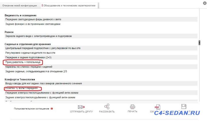 Отзывы, первые впечатления от Citroen C4 Sedan - 497543590.jpg