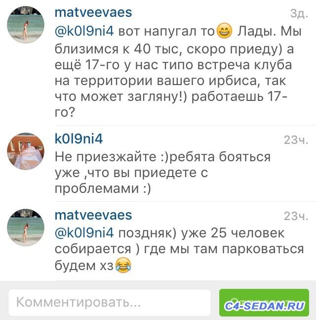 [Москва] Встреча клуба 17.10.2015 - image.jpeg