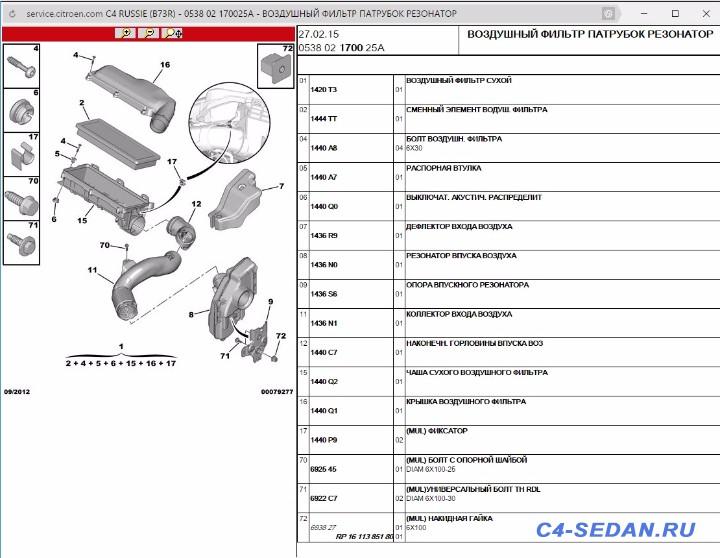 Уплотнитель впускного патрубка - впуск 1.jpg