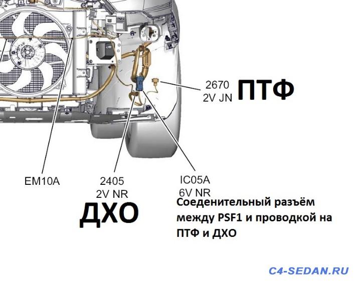 Разъёмы в автомобиле схемы подключения, маркировки  - IC05A (6V NR)-1.jpg