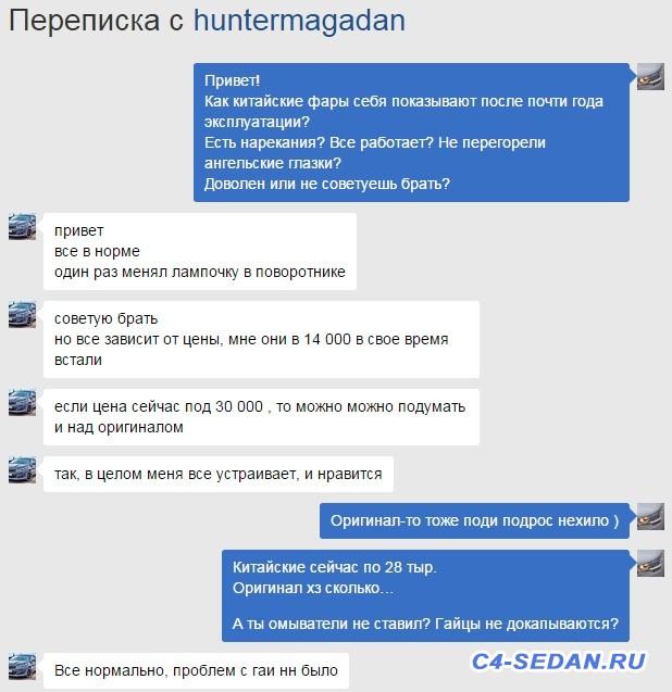 Клубная закупка в Кросстрэйд.ру - 2 - Безымянный.jpg