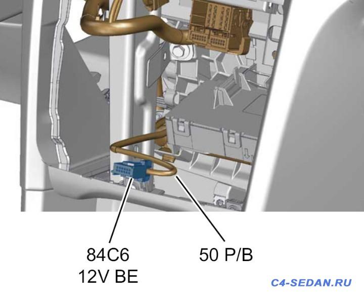 Разъёмы в автомобиле схемы подключения, маркировки  - 84С6.jpg