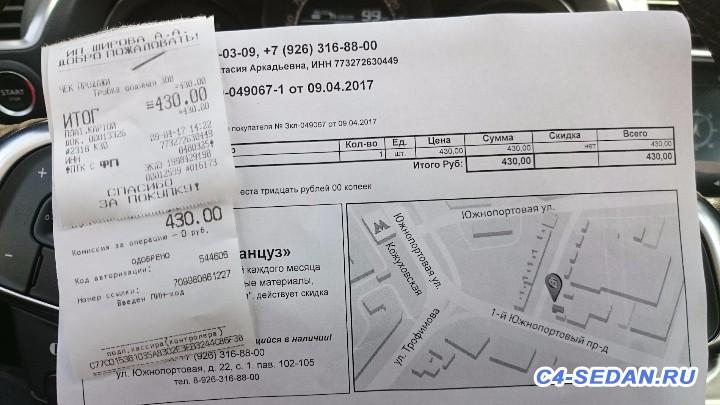 [РФ] Интернет магазин автозапчастей и аксессуаров Француз  - DSC_0306.JPG