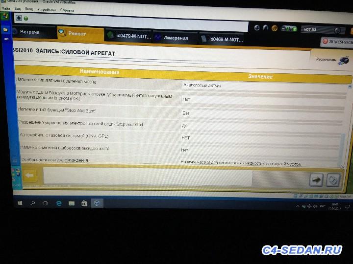 Lexia DiagBox , и активация скрытых возможностей - IMG_3229.JPG