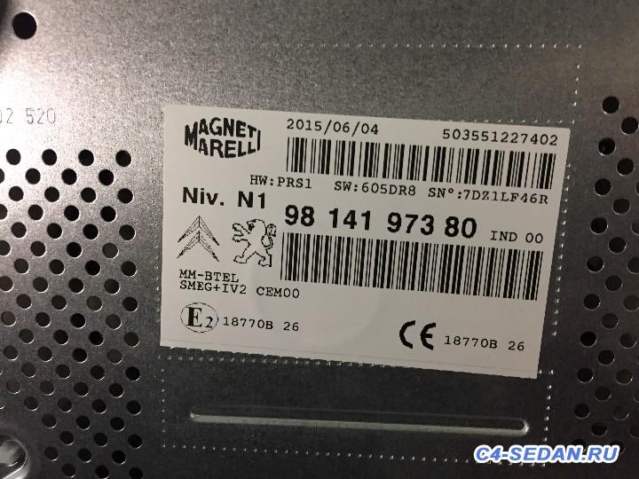 [БЖ С4В7] ОЕМ подключение камеры заднего вида к SMEG IV2 - IMG_6812.JPG