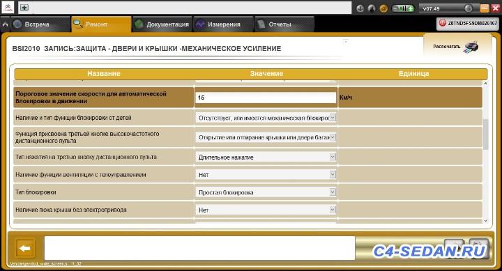 Lexia DiagBox , и активация скрытых возможностей - POUSnapshot_1445076470950_3.jpeg