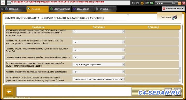 Lexia DiagBox , и активация скрытых возможностей - POUSnapshot_1445076574490_5.jpeg