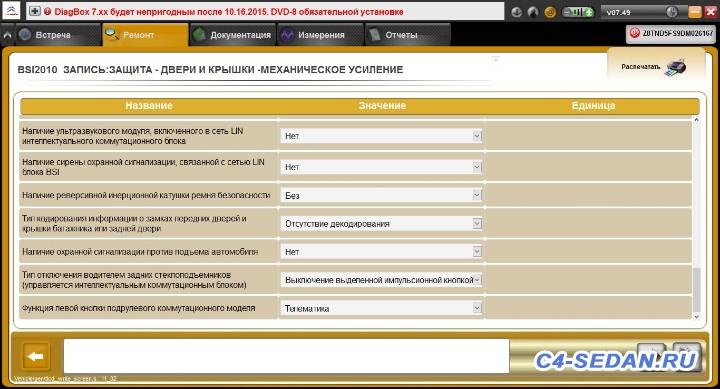Lexia DiagBox , и активация скрытых возможностей - POUSnapshot_1445076626574_6.jpeg