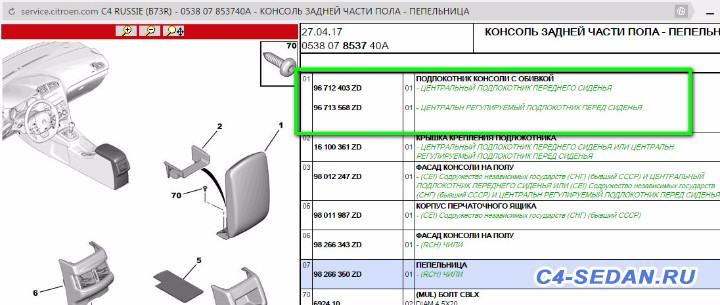 Передний подлокотник - 2017-05-31_113805.jpg
