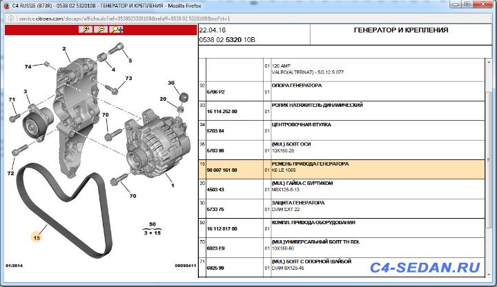 Замена ремня ГРМ на 116 л.с. - Image.png