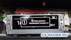 Установка датчика омывающей жидкости - f5ga01s-240.jpg