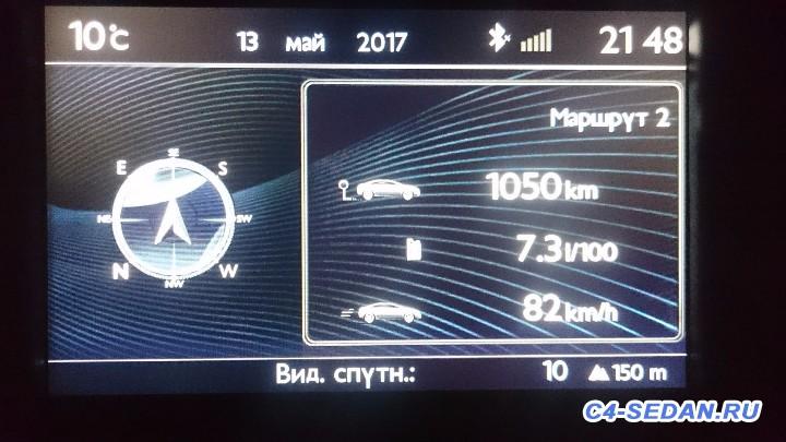 Расход топлива 150 л.с. Указывать среднюю скорость с БК  - DSC_0818.JPG