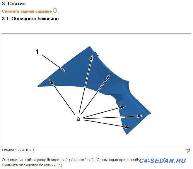 Разбор элементов салона - Боковина 2.JPG