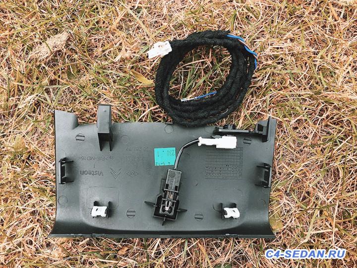 [БЖ C4B7] Azvos, Подсветка зоны прикуривателя - 9a795e9s-960.jpg