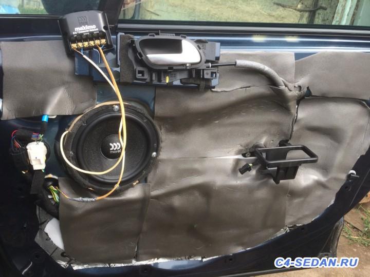 Как улучшить звук в нашем автомобиле? - IMG_5331.JPG