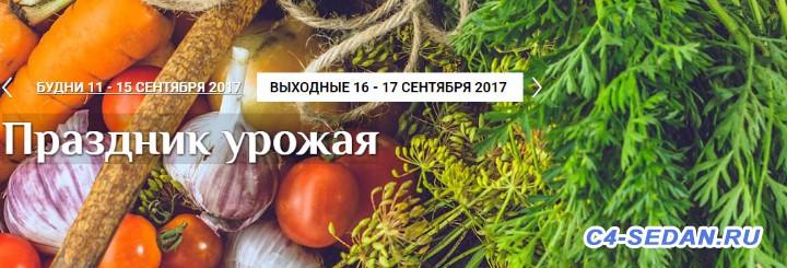 [Москва] Встреча клуба 16.09.2017 - 2017-08-24_132554.jpg