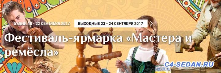 [Москва] Встреча клуба 16.09.2017 - 2017-08-24_132651.jpg