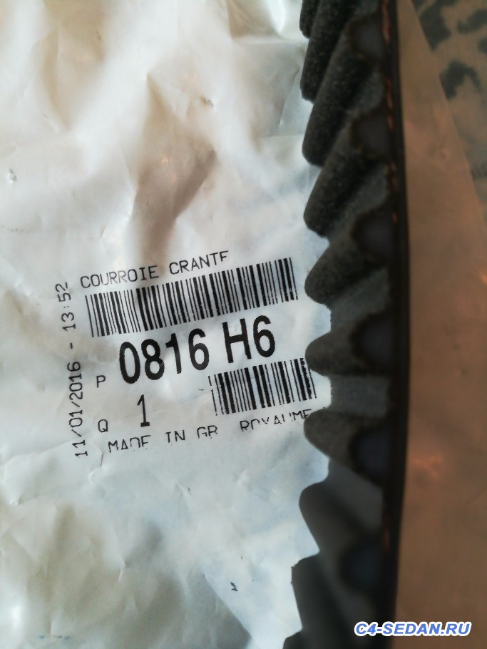 [Кунсткамера] Ремень ГРМ для двигателя EC5 - IMG_20170901_135722.jpg