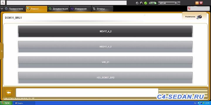 Lexia DiagBox , и активация скрытых возможностей - 2.jpg