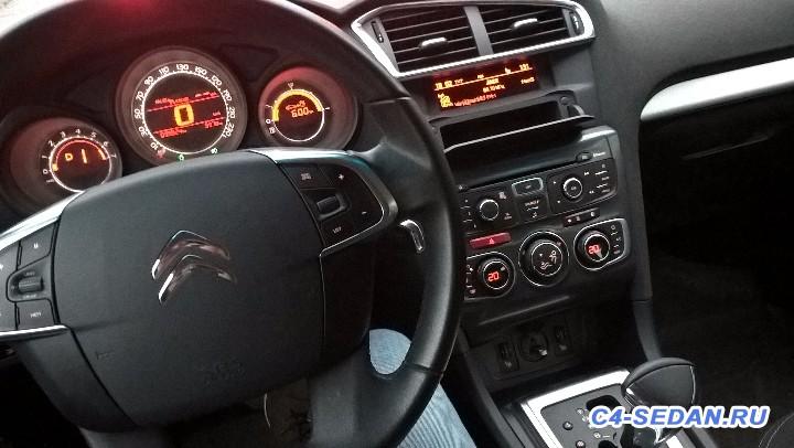 [Москва] Продаю Citroen C4 Sedan - WP_20170917_17_59_51_Pro[1].jpg