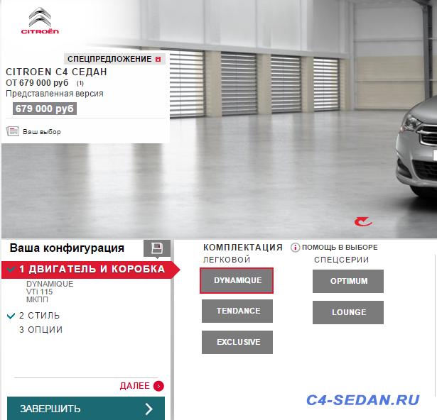 Отзывы, первые впечатления от Citroen C4 Sedan - ScreenShot00012.png