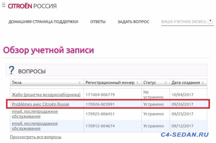 Официальные ответы ПСА Рус - Img2.jpg