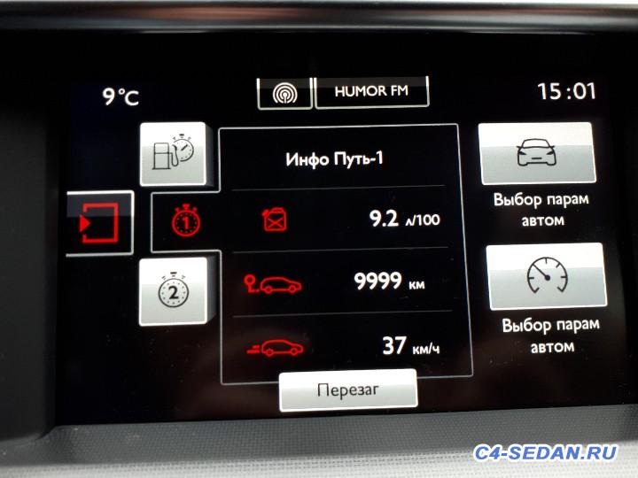 Расход топлива 150 л.с. Указывать среднюю скорость с БК  - 20171014_150736.jpg