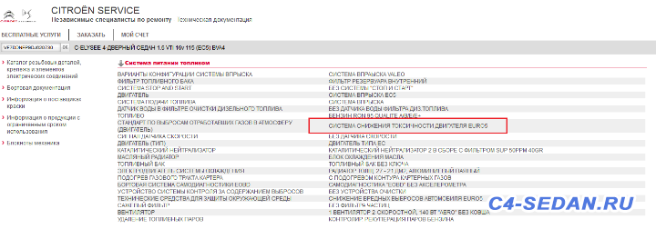 [РФ] Интернет магазин автозапчастей и аксессуаров Француз  - Citroen C-Elysee. EURO5.png