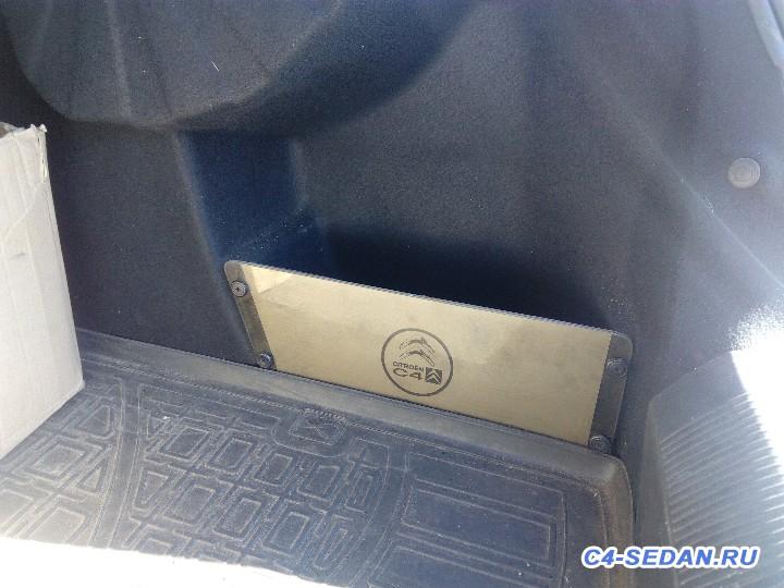 Карманы по бокам в багажнике - IMG_20170513_153514.jpg