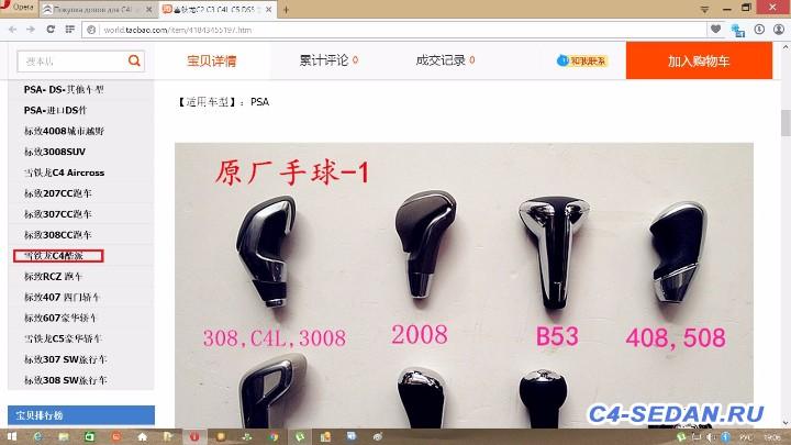 Допы для C4L из Китая - ый.jpg