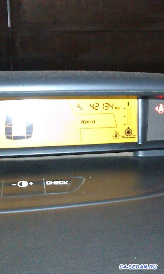 Продам Citroen C4 [г. Плавск Тульской области] - IMAG0297.jpg