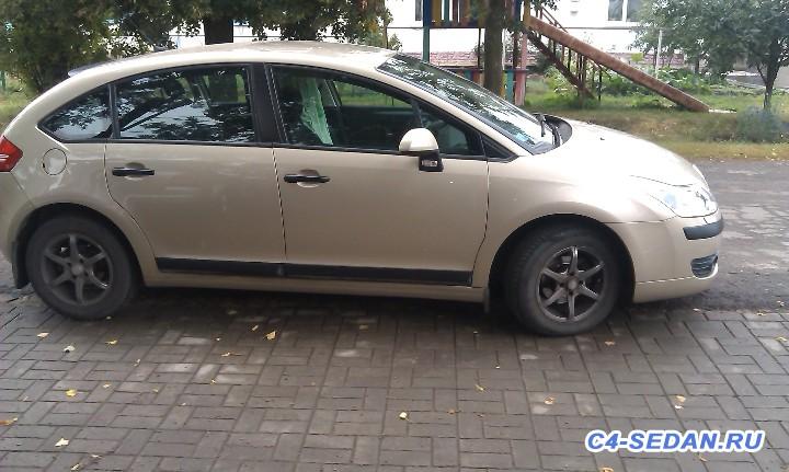 Продам Citroen C4 [г. Плавск Тульской области] - IMAG1072.jpg