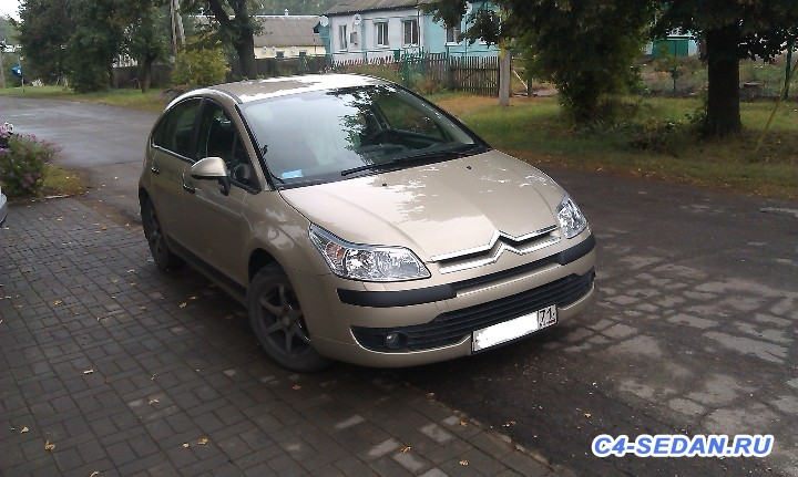 Продам Citroen C4 [г. Плавск Тульской области] - IMAG1073.jpg