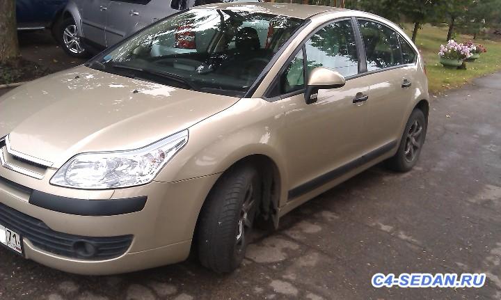 Продам Citroen C4 [г. Плавск Тульской области] - IMAG1074.jpg